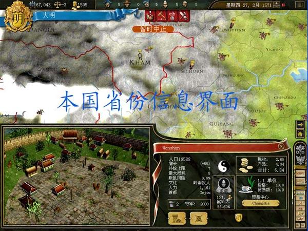 欧陆风云3 高清图片