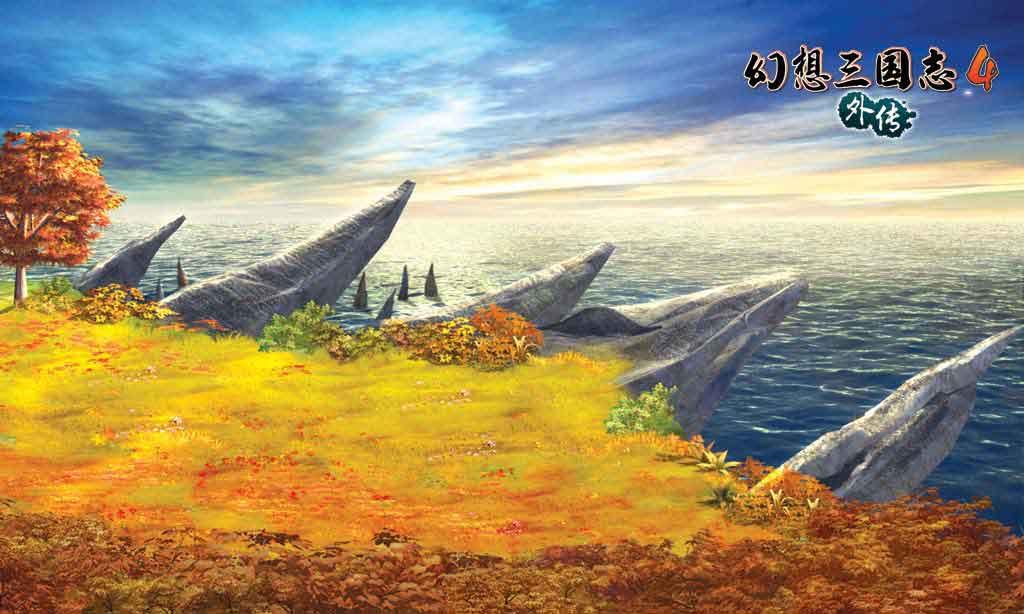 《幻想三国志4外传》是《幻想三国志》系列终结之作;结合了