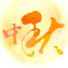 中秋月饼闸蟹