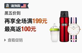 亚马逊海外购全场满¥199最高返¥100