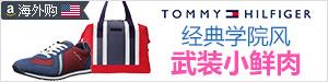 亚马逊海外购-TommyHilfiger
