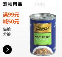 顽皮猫犬粮满99减50