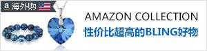亚马逊海外购-Amazon collection