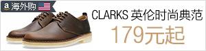 亚马逊海外购-Clarks