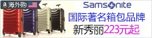 亚马逊海外购-Samsonite