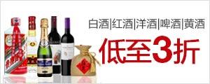 金秋斗酒会低至3折