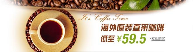 直采咖啡低至59.9元