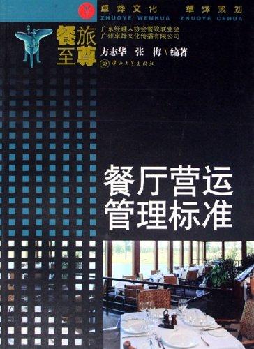餐厅管理办法_餐厅置物架安装办法_酒类流通管理办法