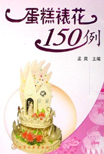 高档书本型欧式蛋糕图片