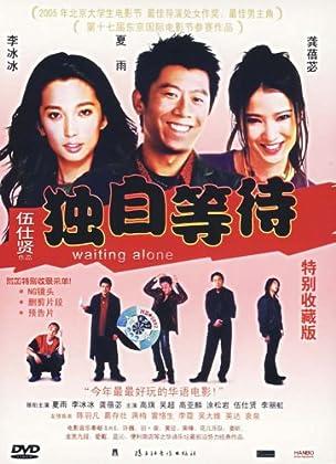 Ожидая в одиночестве / Ожидание в одиночестве / Waiting Alone / Du zi deng dai / &#29420&#33258&#31561&#24453 (Дайан Энг / Dayyan Eng) [2004, Китай, Романтическая комедия, DVDRip] DVO (студия Elrom)