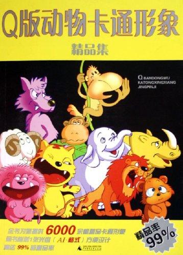 q版动物卡通形象精品集