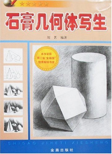 1,单件石膏几何体写生 起稿画轮廓 画形体结构 画大体明暗 深入刻画