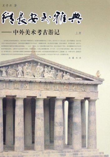 《中国古代石刻线描画选集》
