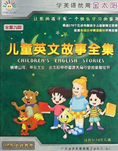 儿童英文故事全集(vcd)