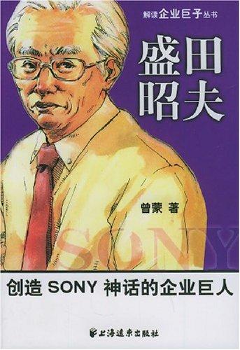 淘折网 盛田昭夫 创造SONY神话的企业巨人