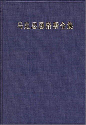 淘宝网正版包邮【冲皇冠】马克思恩格斯全集46(精装)