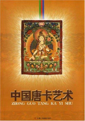 皇冠☆正版 中国唐卡艺术 [平装] 天津人民美术出版社(著)
