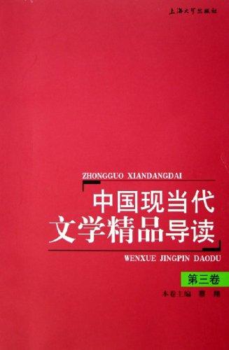 ...中国成立至文革时期中国当代文学史上的10部经典文学作品既...
