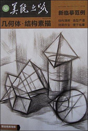 图片大全 几何形体素描是以临摹,写生,默图片