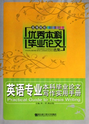英语本科毕业论文一般应用英文