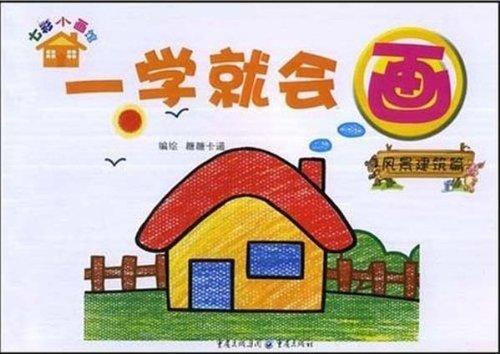 繪-中國兒童畫過年畫小彩虹上的房子簡筆畫_彩虹上的如何畫房子簡筆畫
