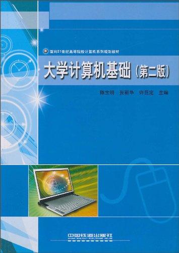 电路分析基础教案模板