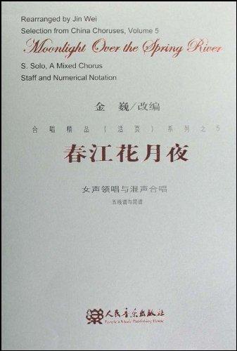 北京北京曲谱图片大全 北京北京 歌谱简谱网