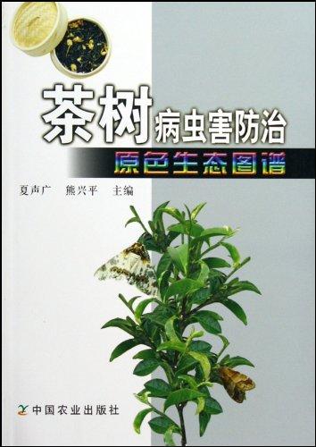 《茶树病虫害防治原色生态图谱》是由夏声广和熊兴平共同编写,中国