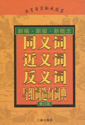 拼音汉字数字笔顺描红本