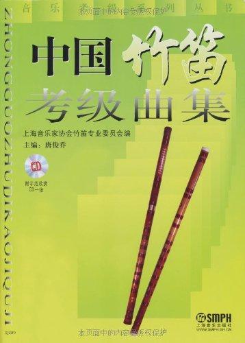 中国曲谱网送别笛子