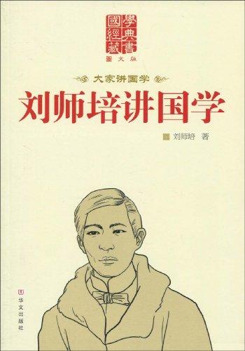 商城正版刘师培讲国学 图文版 刘师培