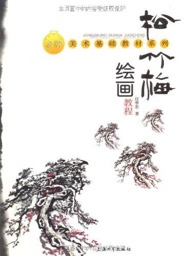 水彩梅花教程步骤图片
