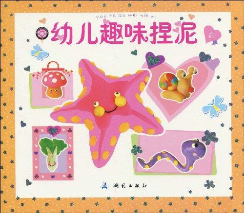幼儿简笔画海星色彩