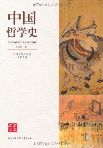 满29包邮 中国哲学史 张岱年