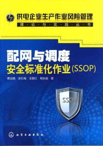 网行业安全绩效的关系