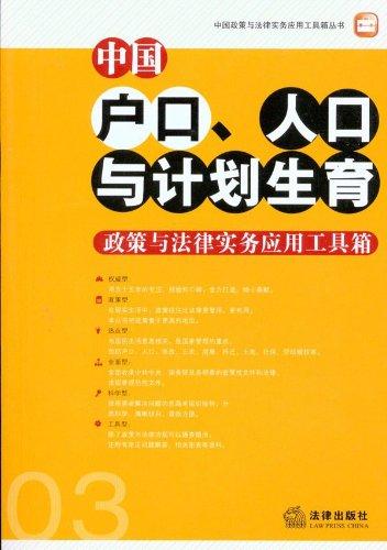 人口计划生育法_人口与计划生育条法