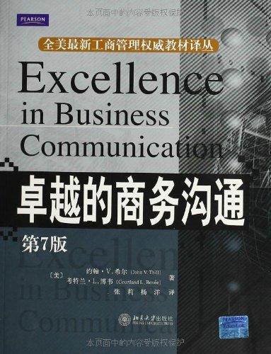 全新正版 卓越的商务沟通 第7版 翻译版 约翰