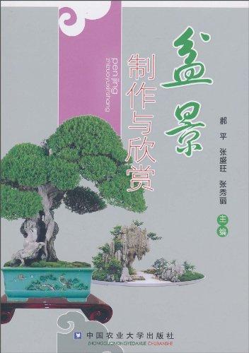 植物书本封面设计