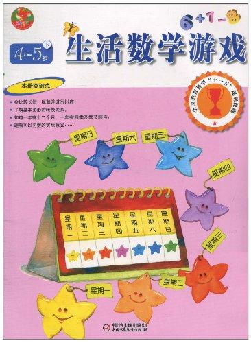 正版特价 幼儿画报书系:生活数学游戏(4-5岁下) 幼儿图书书籍批发
