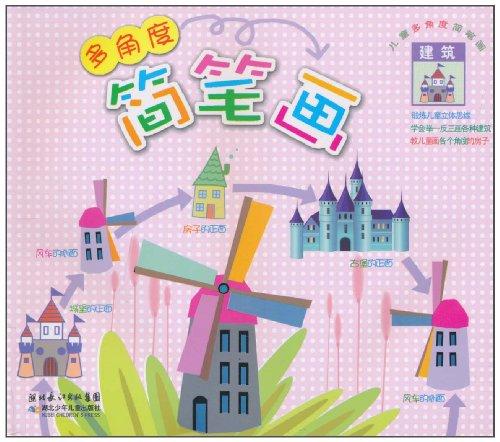 纸风车简笔画内容图片展示