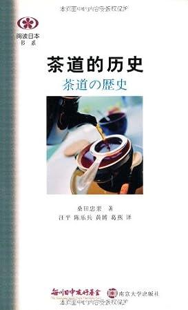 2011读书笔记12:茶道其实很简单 - mp - 日影庐书影话