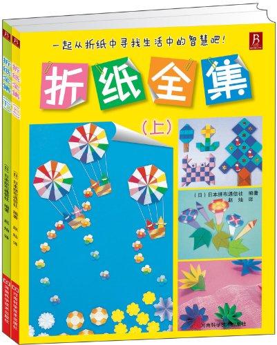 翻开《折纸全集(套装共2册)》,一幅幅精美的折纸主题贴画呈现在您的