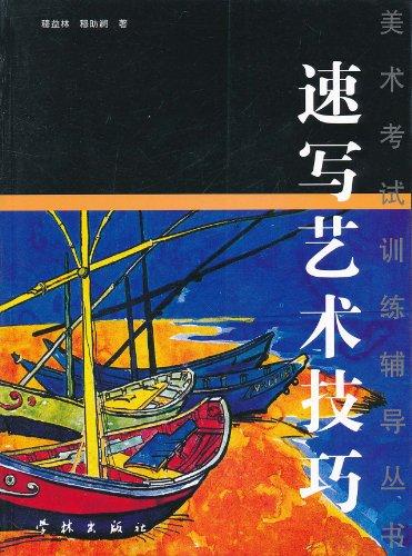 本书是作者长期从事美术教学和艺术创作,积累了丰富教学实