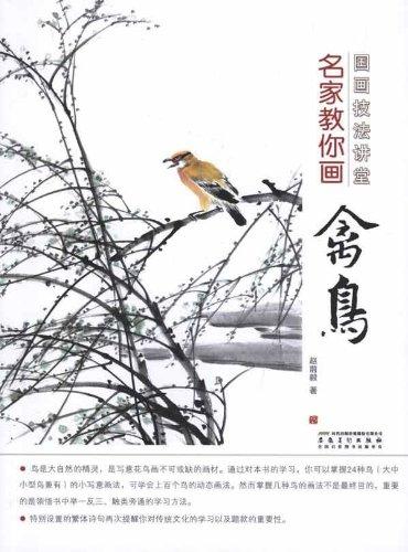 【国画教程】鹦鹉,戴胜,鹤的步骤画法