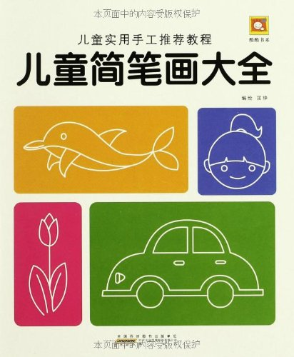 《儿童简笔画大全》会帮助孩子们用心去感悟生活