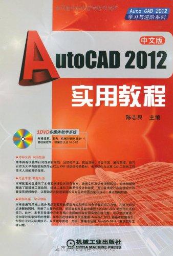 autocad2012模板下载