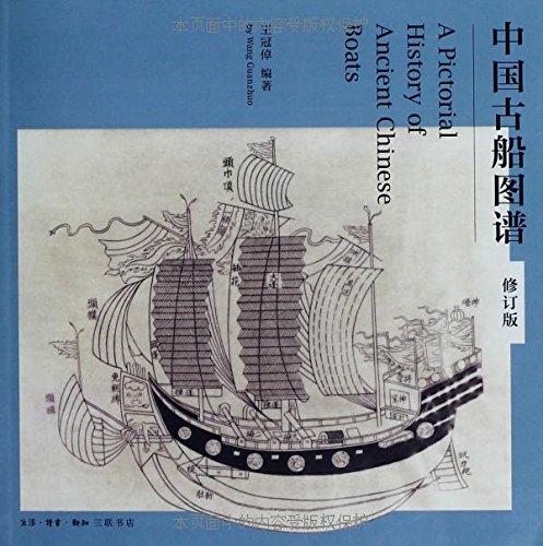 中国古代航海绘画