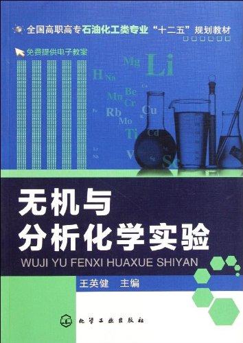 2 无机与分析化学实验报告格式