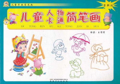 儿童人物卡通简笔画版
