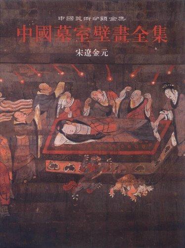 商城正版 中国墓室壁画全集3 宋辽金元 中国墓室壁画全集